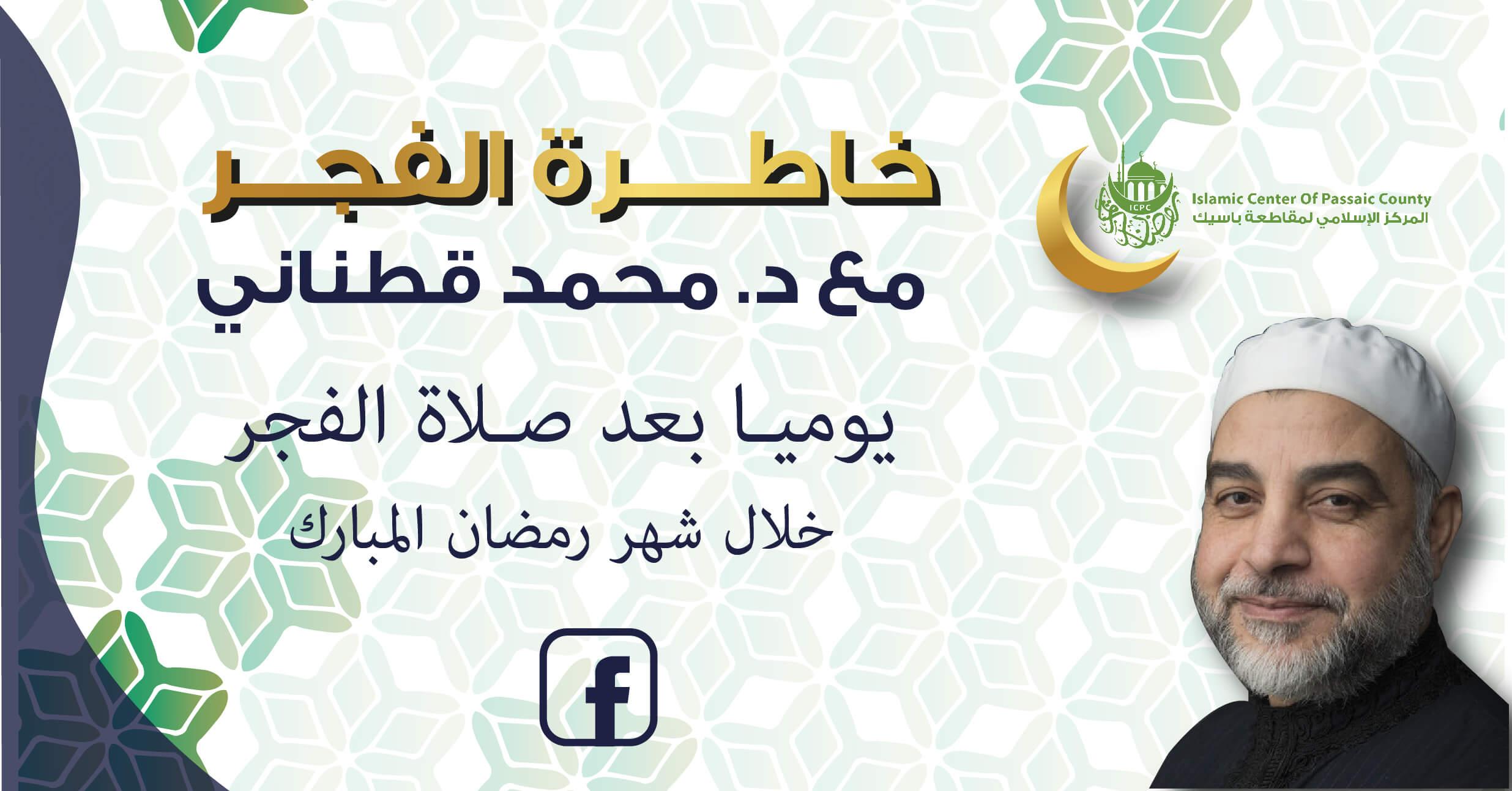 ramadan_ishafajrkhatira__socialmediabanners-02