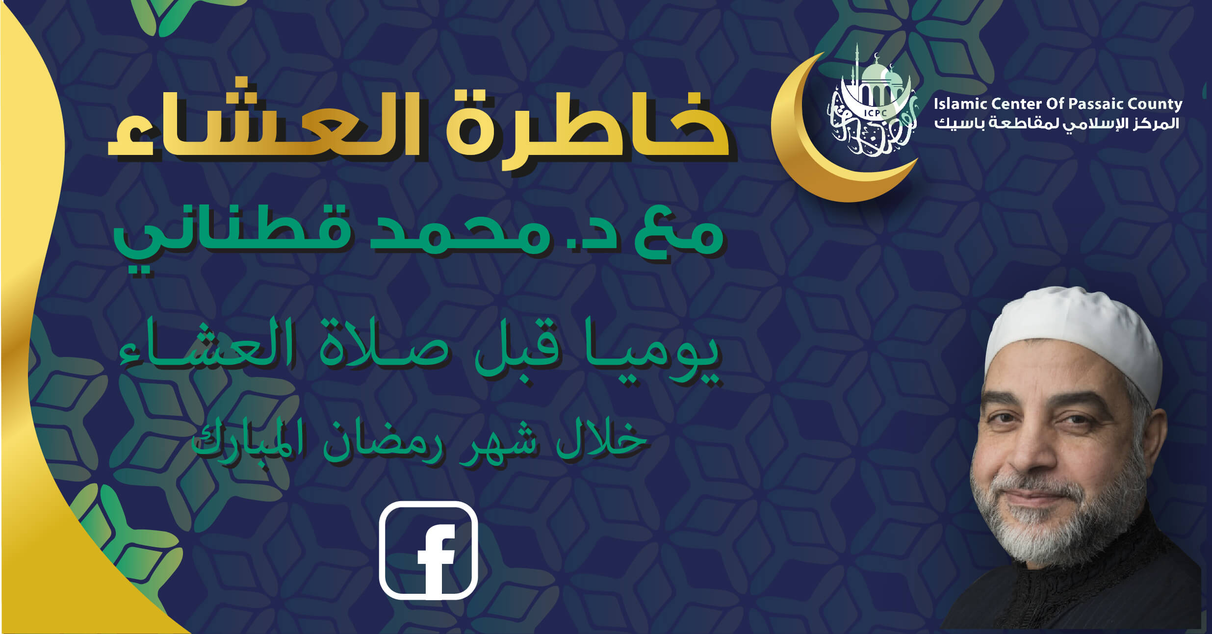 ramadan_ishafajrkhatira__socialmediabanners-04