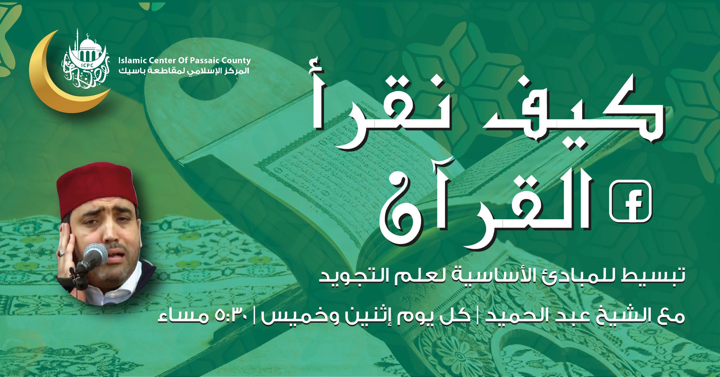 ramadan_tajweed_socialmediabanners-02