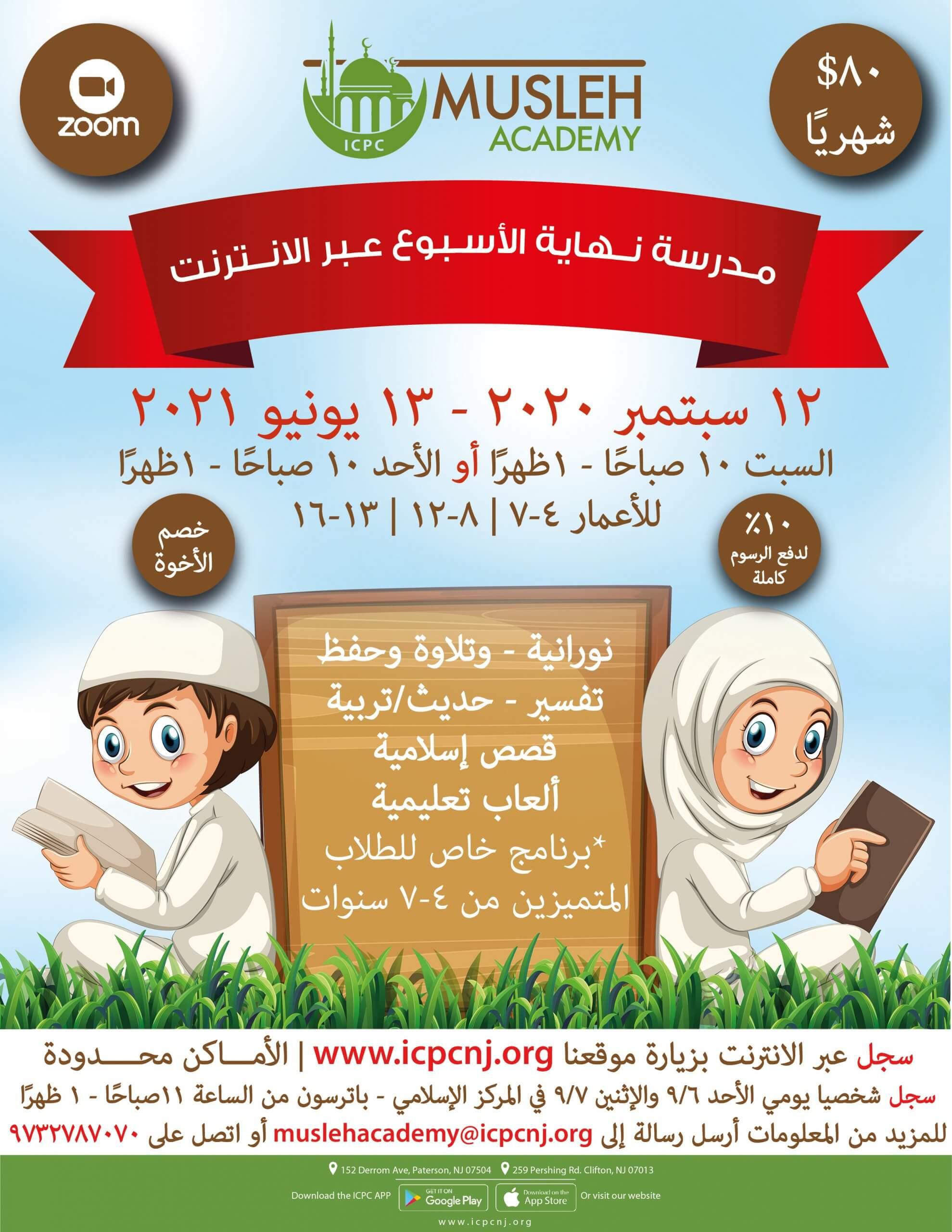 musleh_onlinefall2020-02